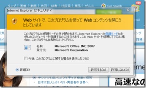 win7_ie8_ime2007
