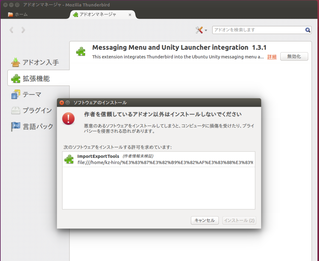 AddonManager3