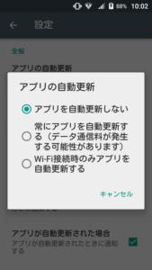 自動更新2