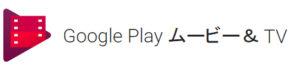 GooglePlayムービー&TV