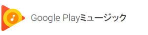 GooglePlayミュージック