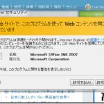 「webサイトでこのプログラムを使って、webコンテンツを開こうとしています。」が出て、インターネットエクスプロ
