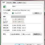 Excel2013 ファイルは開くがシートの中身が表示されない!!(ファイル修復)