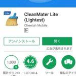 Priori3 容量不足でアプリの更新が出来ない!!(Clean Master Lite)