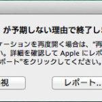 Skype for Macが起動後落ちる!を繰り返す......