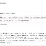 PC版Skypeがスマホと同期出来ない!!!(Skype for Android)
